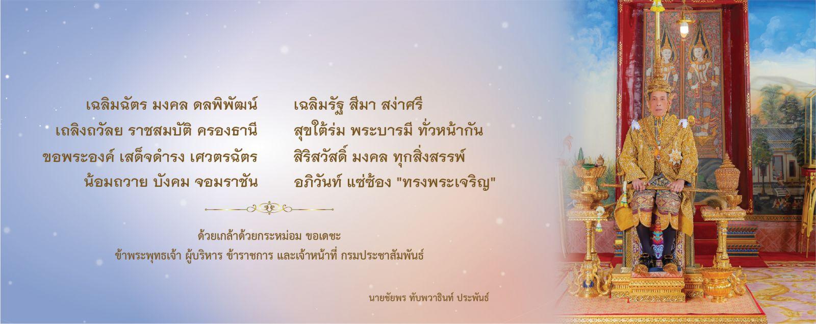 วันฉัตรมงคล พุทธศักราช ๒๕๖๓   พระราชพิธีบรมราชาภิเษก